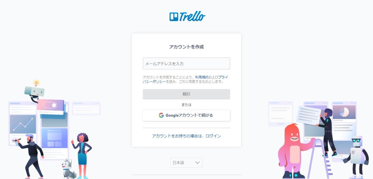 登録ボタンからアクセス