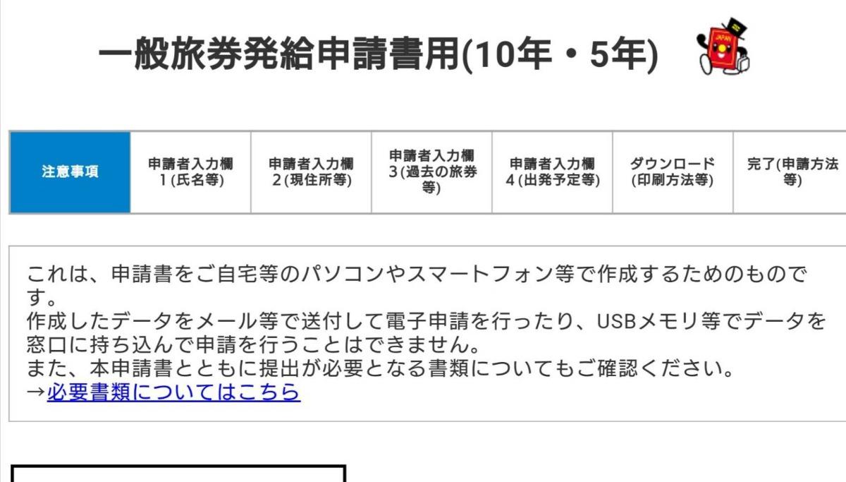 旅券発行画面