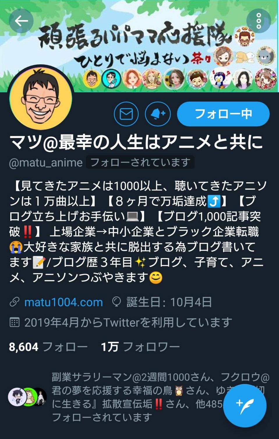 アニメブロガーマツさん
